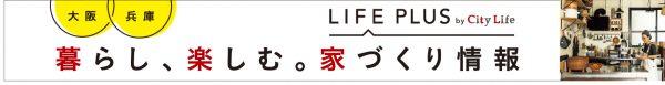 LIFEPLUS_バナー広告(728×90pixel)